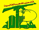 Thwarted Hizballah Smuggling of Explosives and Charges into Israel